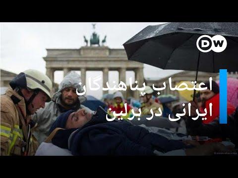 انتقال پناهندگان ایرانی به بیمارستان در پی اعتصاب غذا در برلین