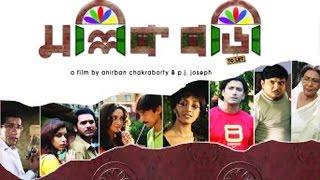 getlinkyoutube.com-Mallick Bari | Bengali Full Movie | Sabyasachi Chakraborty, Rimjhim Mitra, Swarna Kamal Dutta