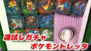 getlinkyoutube.com-運試しガチャ!ポケモントレッタ  今回の大当たりはレジェンドクラスのディアルガ イベルタル ゼルネアス  pokemon toretta 1/11ver.