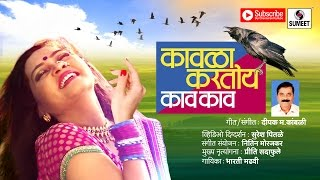 getlinkyoutube.com-Latest Marathi Song - kavla karto kav kav - Sumeet music - Superhit Marathi song