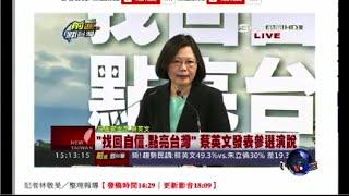 getlinkyoutube.com-时事大家谈:蔡英文拼2016,这次她凭什么赢?