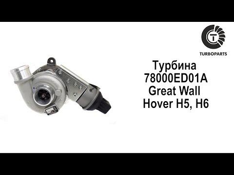 Турбина Грейт Вол Ховер Ш5, Ш6 Great Wall Hover H5,H6
