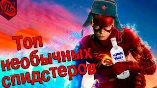 getlinkyoutube.com-ТОП СПИДСТЕРОВ (КРОМЕ ФЛЭША - Flash) | Часть 2
