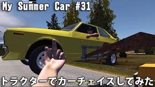 トラクターでカーチェイスしてみた 【 My Summer Car 実況 #31 】