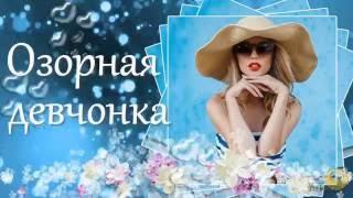getlinkyoutube.com-Озорная девчонка - Проект ProShow Producer бесплатно