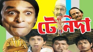 Tenida   Bengali Full Movie   Subhasish Mukhopadhyay, Chinmoy Ray