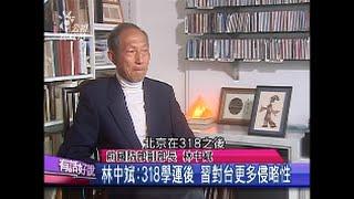 getlinkyoutube.com-20150318公視《有話好說》「318之後兩岸關係」-林中斌專訪片段