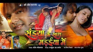 सईया के साथ मड़इया में - Full Film | Saiya Ke Sath Madaiya Me - Bhojpuri Hot Movie | 2015 Film
