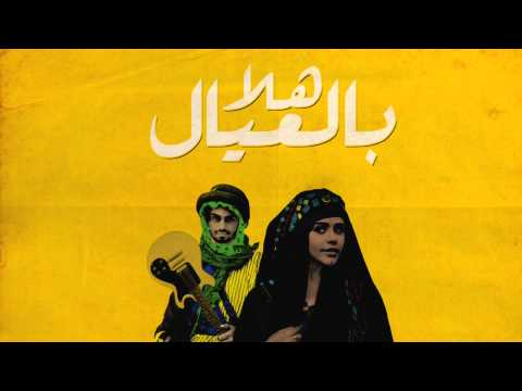 هلا بالعيال - محمد الشحي | كلمات تيم الفلاسي