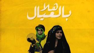 getlinkyoutube.com-هلا بالعيال - محمد الشحي | كلمات تيم الفلاسي
