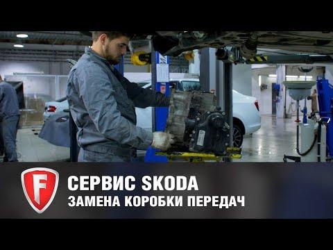 Замена коробки передач DSG на автомобиле SKODA - FAVORIT MOTORS