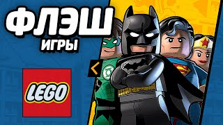 getlinkyoutube.com-ФЛЭШ ИГРЫ - LEGO DC Comics Super Heroes