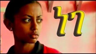 ETHIOPIA: Nege ነገ Ethiopian Movie from DireTube Cinema