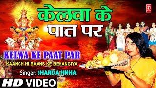 getlinkyoutube.com-Kelva Ke Paat Par By Sharda Sinha Bhojpuri Chhath Songs [Full Song] Chhathi Maiya