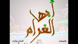 getlinkyoutube.com-ابها الغرام مؤثرات | كلمات : غانم القرني | الحان واداء : خالد حامد