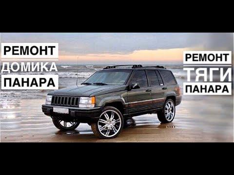Ремонт тяги панара и домика панара на jeep grand cherokee