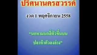 getlinkyoutube.com-เลขเด็ด 1/11/58 ปริศนานครสวรรค์ หวย งวดวันที่ 1 พฤศจิกายน 2558