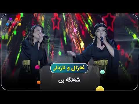 Xezal u Nazdar Bayrı awa TV #bakur #van #kurdistan