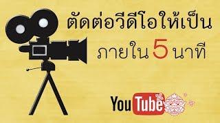 getlinkyoutube.com-ตัดต่อวีดีโอให้เป็นภายใน 5 นาที สำหรับ Youtuber