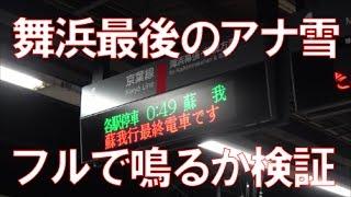 getlinkyoutube.com-舞浜駅 最後のアナ雪発車メロディはフルでなるのか!?検証してみた! レアな接近放送も!