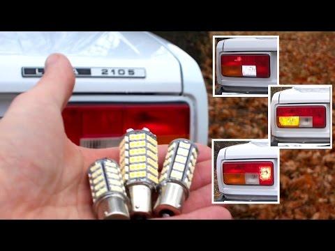 ВАЗ 2105 - замена ламп P21W на светодиодные. Тест-сравнение