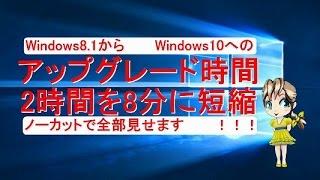 getlinkyoutube.com-Windows 10 へのアップグレード「2時間かかったアップグレード全て見せます」