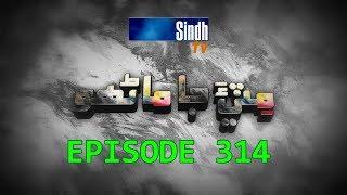 Sindh TV Soap Serial Mitti ja Manho Ep 314 -11-1-2018 - HD1080p - SindhTVHD