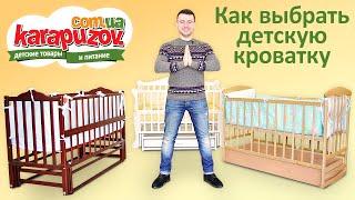 getlinkyoutube.com-Кроватки для новорожденных. Как выбрать детскую кроватку.