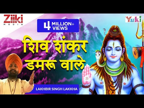 Shiv shankar damru wale  [Hindi Bhajan] by Lakkha