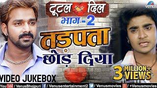 New Bhojpuri Sad Songs 2018 | Tutal Dil - Vol 2 | टुटल दिल | Tadapta Chod Diya | VIDEO JUKEBOX width=
