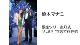 """getlinkyoutube.com-橋本マナミ、銀座ツリー点灯式""""ハミ乳""""衣装で存在感"""