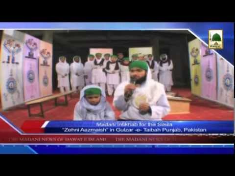 Madani News of Dawateislami in Urdu With English Subtitle 01 March 2014