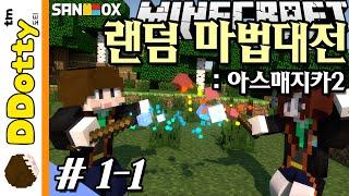 getlinkyoutube.com-7인 마법배틀!! [랜덤 마법대전: PvP 배틀 #1-1편] 마인크래프트 Minecraft - ArsMagica 2 Mod - [도티]