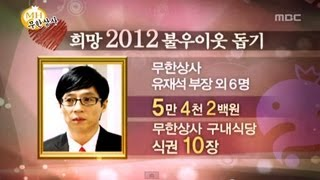 getlinkyoutube.com-Infinite Challenge, Muhan Company(1) #01, 무한상사(1) 20120114