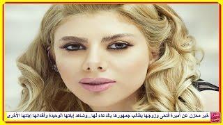 getlinkyoutube.com-خبر محزن عن أميرة فتحى وزوجها يطالب محبيها بالدعاء لها...وشاهد إبنتها الوحيدة وفقدانها إبنتها الأخرى