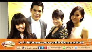 getlinkyoutube.com-เรื่องเล่าเช้านี้ ปอ-จ๊ะ นำทีมนักแสดง นางสาวทองสร้อย เยือนครอบครัวบันเทิง (5 ส.ค.58)