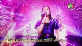 getlinkyoutube.com-สาวเพชรบุรี-แต่งงานกันเฮอะ นิสนึง อรรัศมิ์ดา โรจนเตชสิริ ชิงช้าสวรรค์ไมค์ทองคำ2