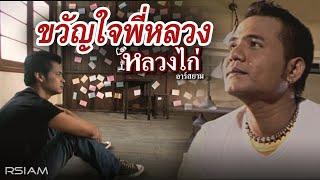 getlinkyoutube.com-ขวัญใจพี่หลวง : หลวงไก่ อาร์ สยาม [Official MV]