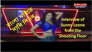 Shrestha Bangali | Bengali Movie |Interview of Sunny Leone | R Plus News width=