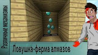 getlinkyoutube.com-minecraft 1.5 ловушка - ферма алмазов