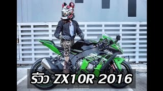 getlinkyoutube.com-รีวิว kawasaki ninja zx10r 2016