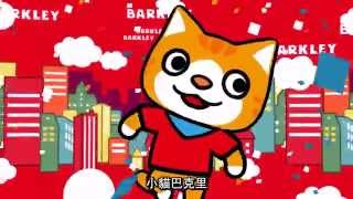 getlinkyoutube.com-BarkleyTheCat - [ 小貓巴克里 ] - Official Music Video