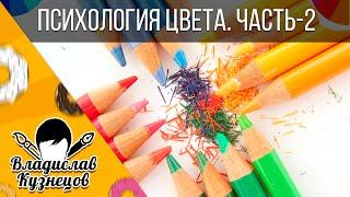 getlinkyoutube.com-Психология цвета. Часть-2. Уроки Фотошопа