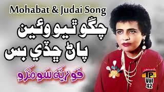 Chago Thiyo Wehin Paan Chadi - Fozia Soomro - Sindhi Hits Old Song - Tp Sindhi