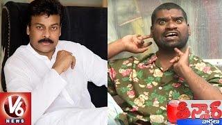 getlinkyoutube.com-Bithiri Sathi Funny Comments On Chiranjeevi Scolding Fans || Teenmaar News