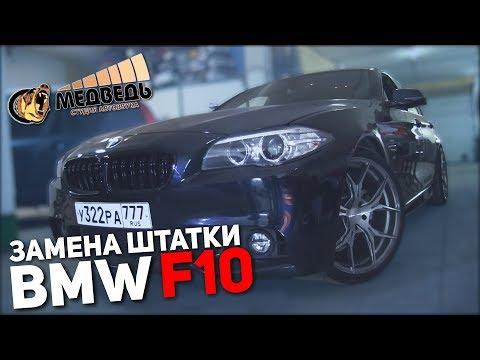 """BMW F10 замена штатки - Быстрая установка СТУДИЯ """"МЕДВЕДЬ"""""""