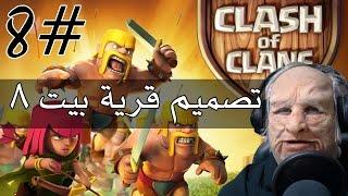 getlinkyoutube.com-تصميم قرية/ بيت لفل 8/ الحلقة 8 clash of clans