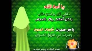 getlinkyoutube.com-mohemad bouniss أختاه .. هذا هو الحجاب الشرعي محمد بونيس