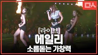 getlinkyoutube.com-Ailee(에일리) U&I Live...소름돋는 가창력 (StayG6)