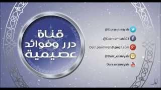 getlinkyoutube.com-شرح ثلاثة الأصول وأدلتها  (برنامج مهمات العلم 1435 هــ)  لفضيلة الشيخ صالح بن عبدالله العصيمي
